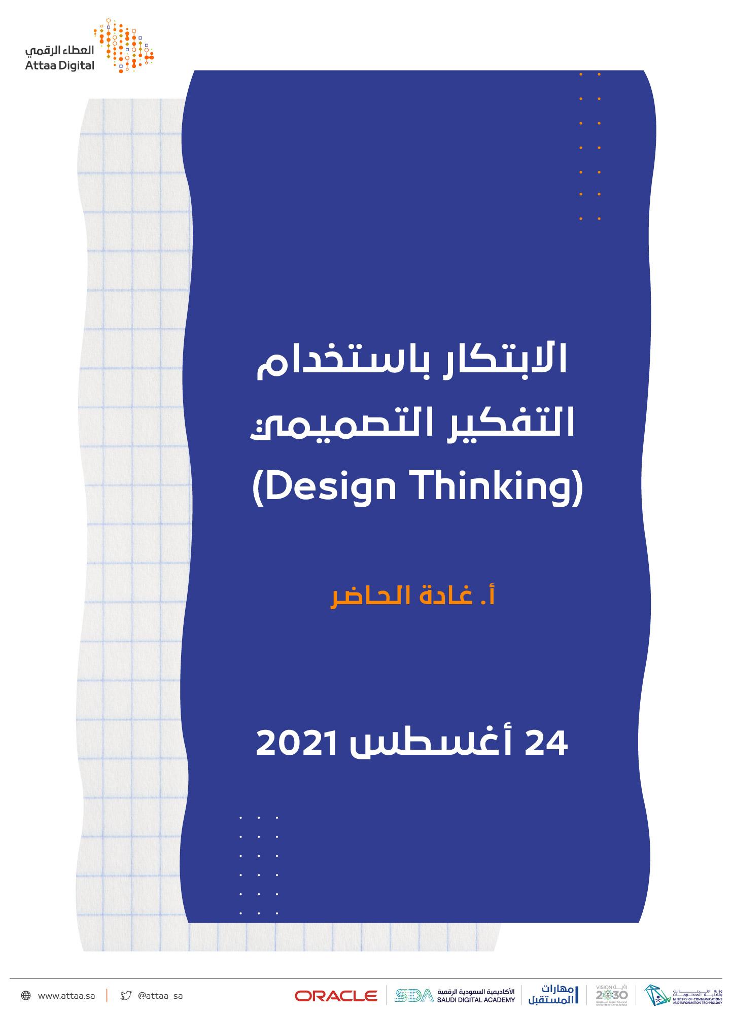 الابتكار باستخدام التفكير التصميمي Design Thinking