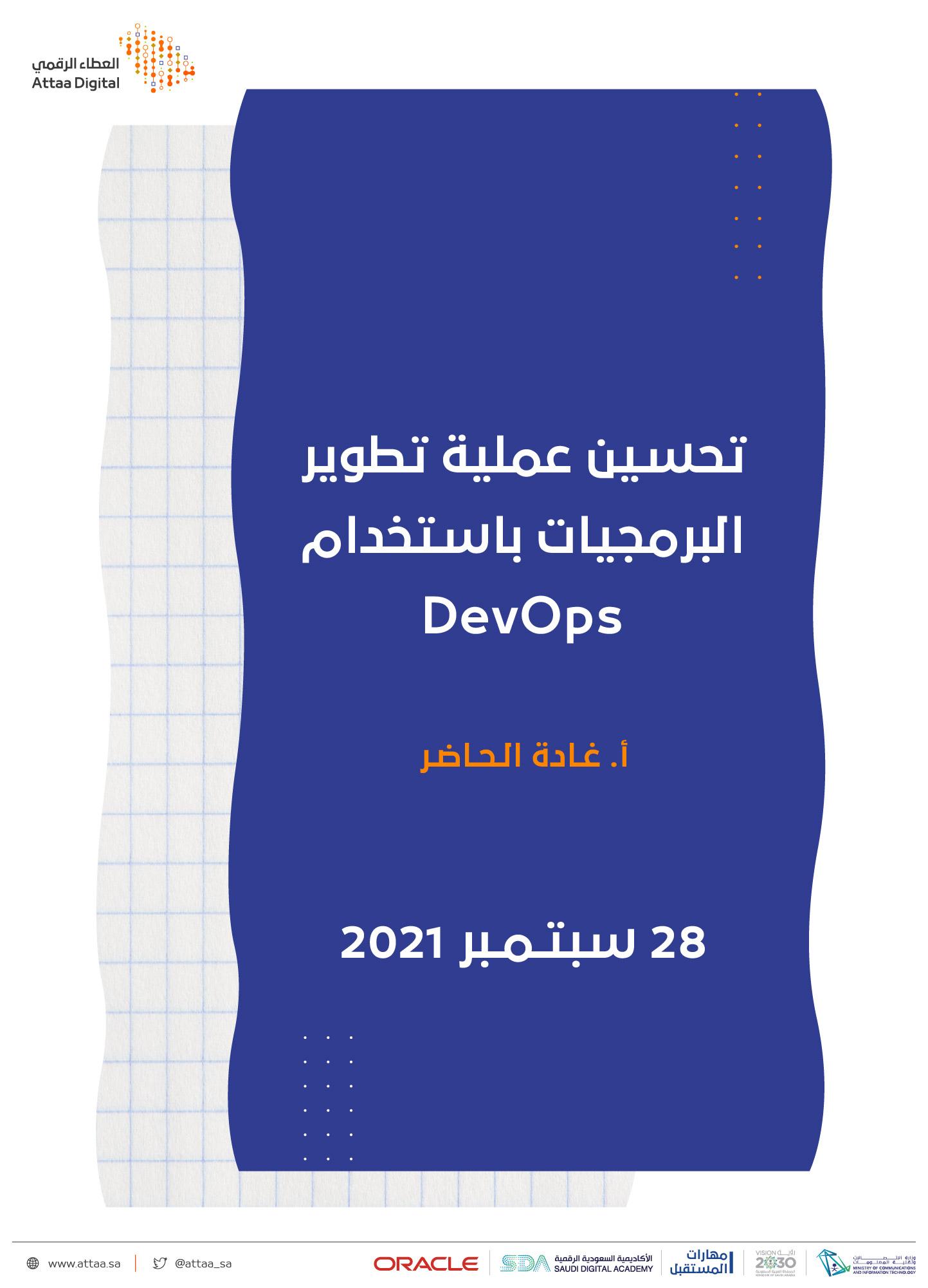 تحسين عملية تطوير البرمجيات باستخدام…