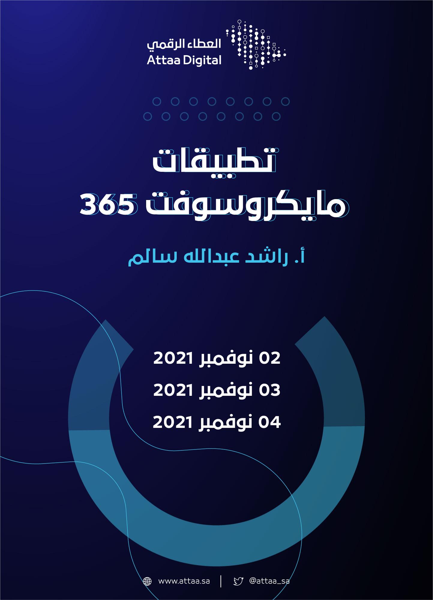 تطبيقات مايكروسوفت 365