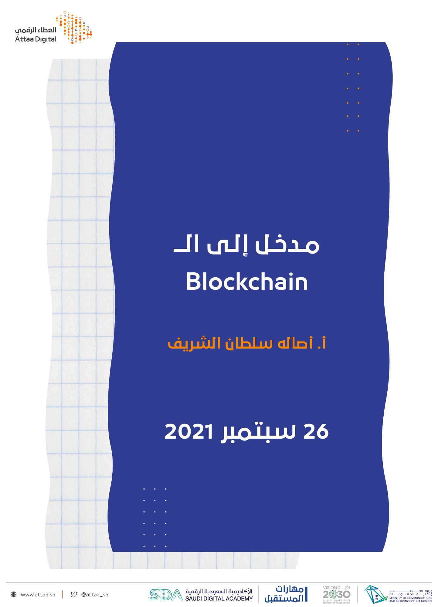 مدخل إلى الـ Blockchain