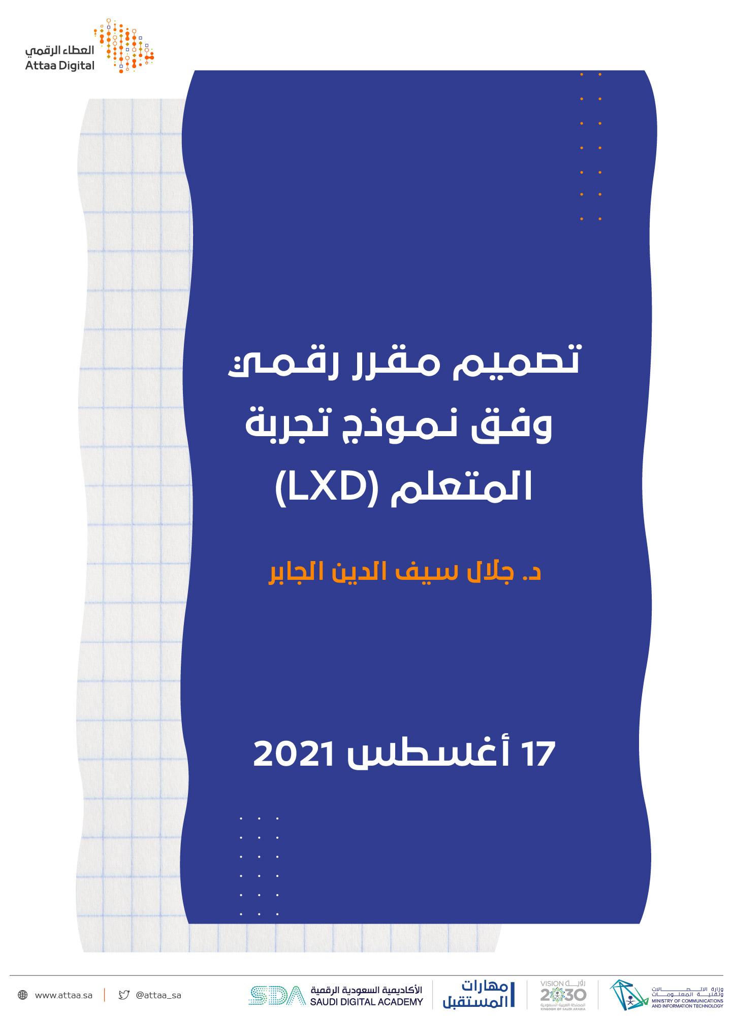 تصميم مقرر رقمي وفق نموذج تجربة المتعلم LXD