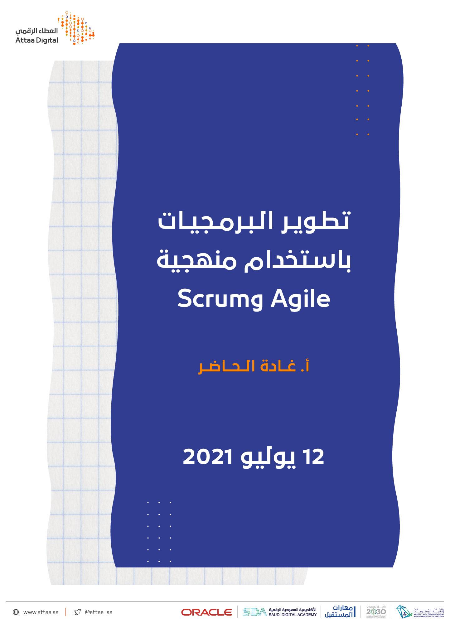تطوير البرمجيات باستخدام منهجية Agile و Scrum