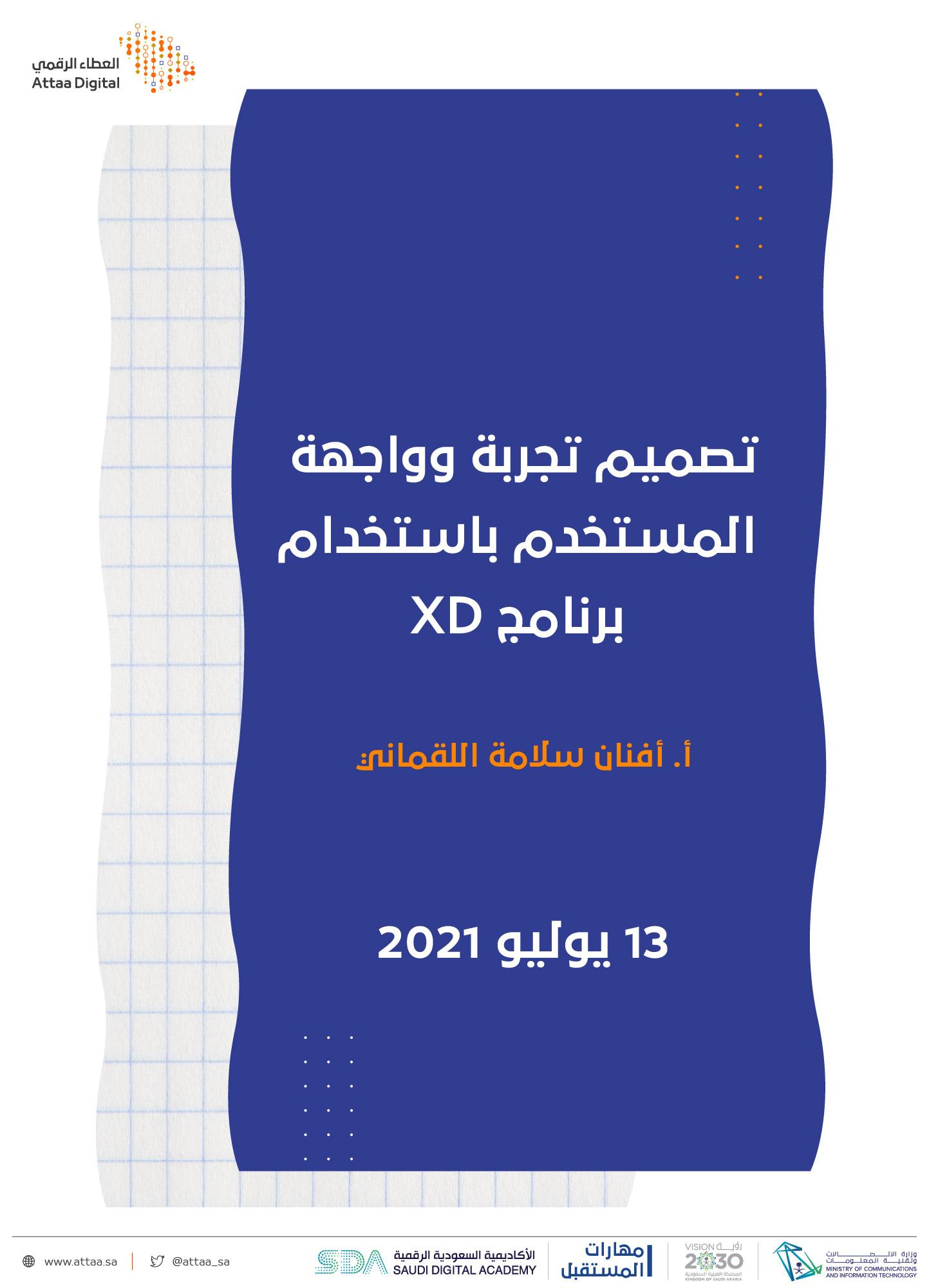 تصميم تجربة وواجهة المستخدم باستخدام برنامج XD